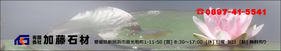 新居浜市加藤石材ホームページへ